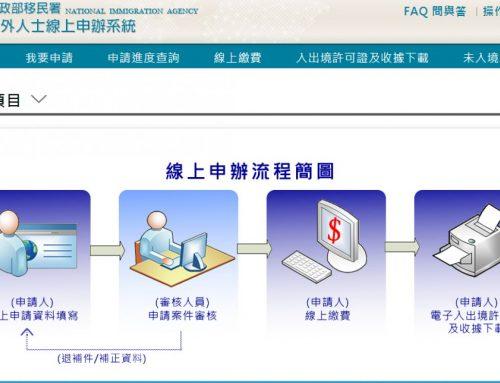 【遊台注意】入台證放寬港澳居民限制 允線上申請「一簽多行」(HK01)