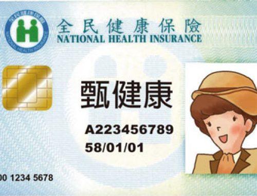 台灣全民健保制度話你知
