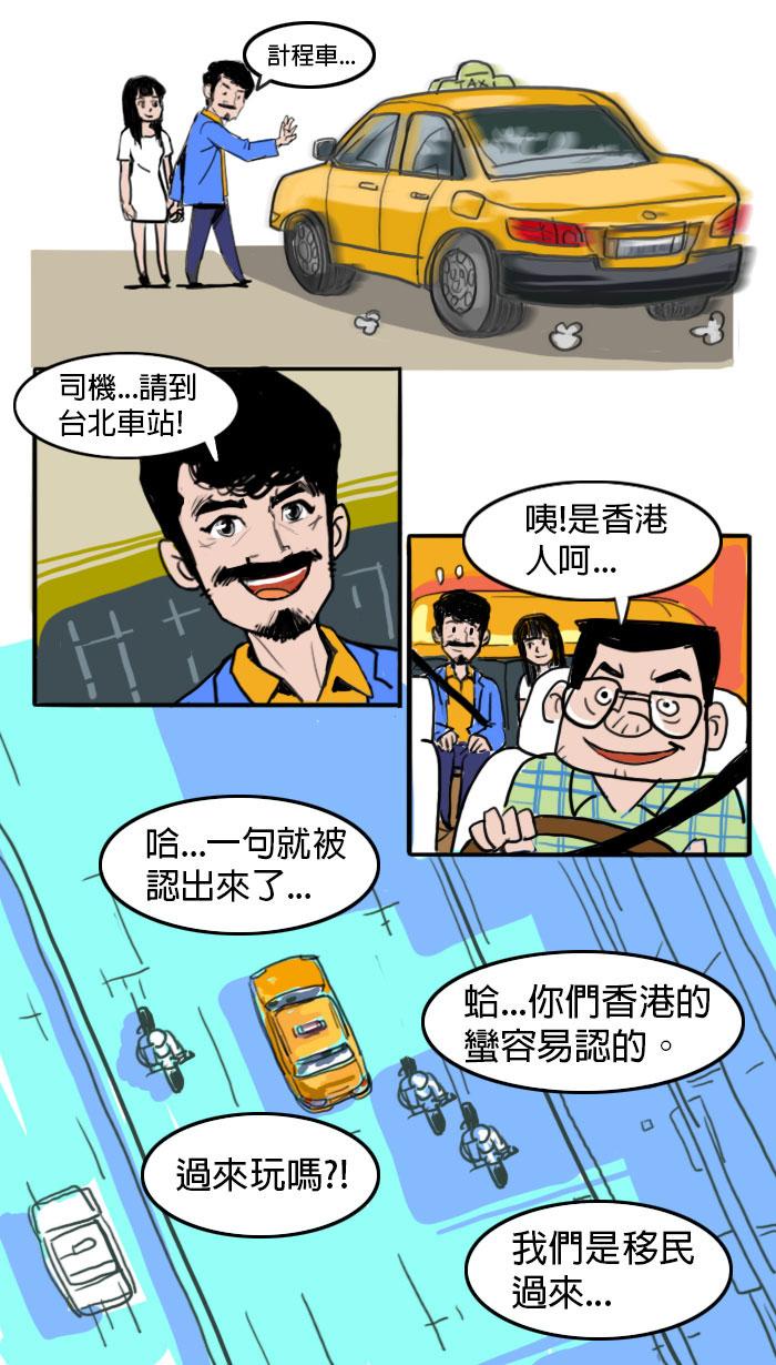 張文及太太坐計程車到市區