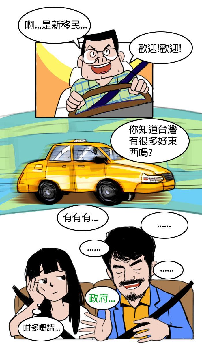 在車上跟司機談論台灣政治