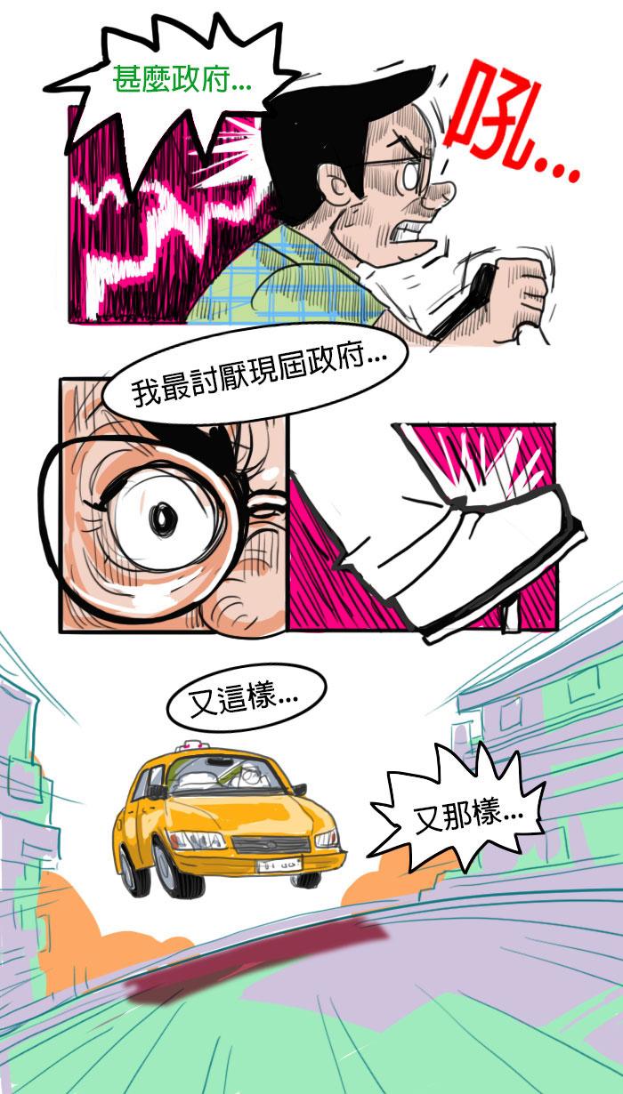 司機大怒情緒激動