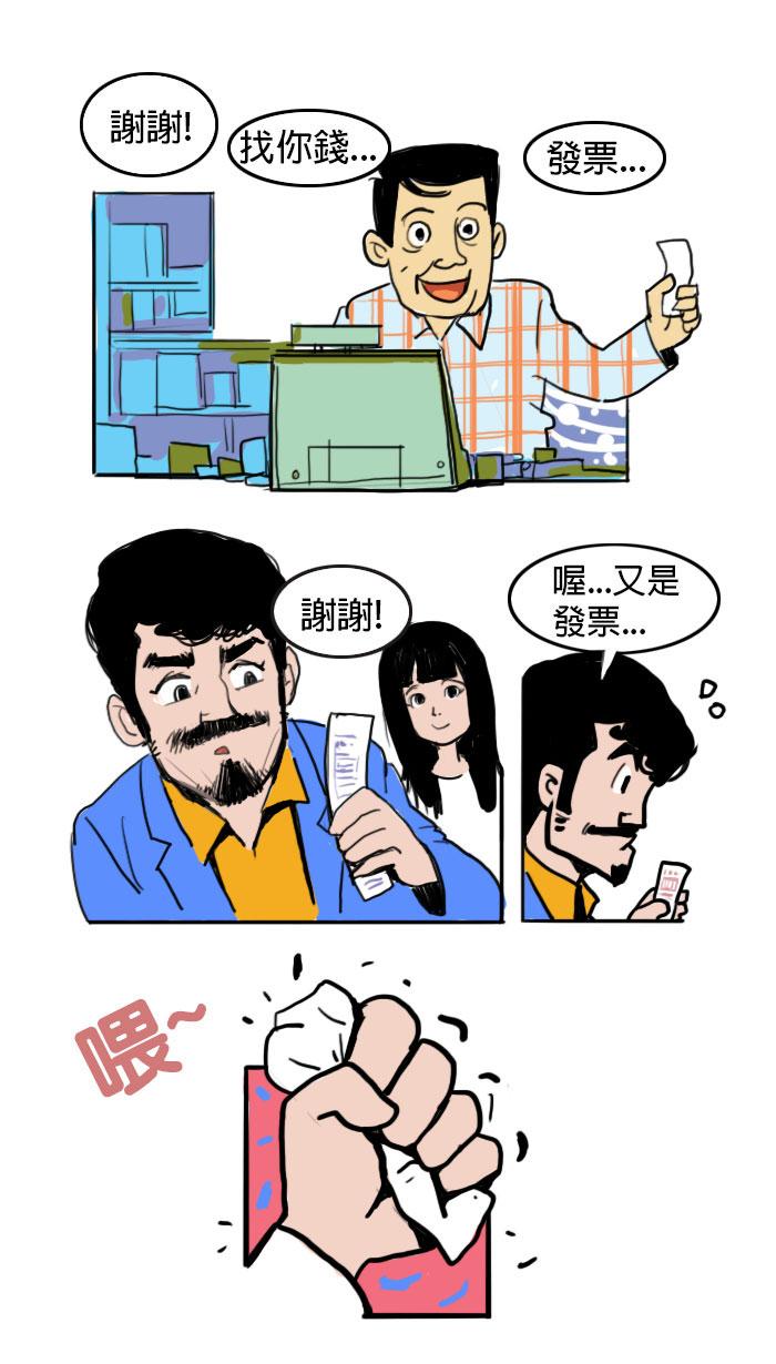台灣的統一發票不是垃圾