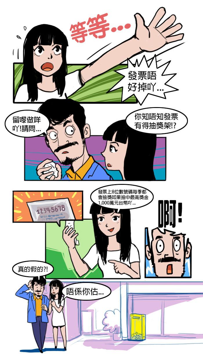 台灣的統一發票可以兌獎