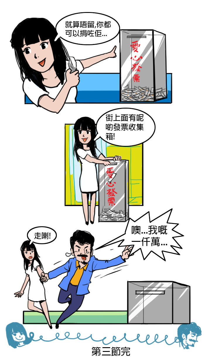 台灣有機構專門收集發票