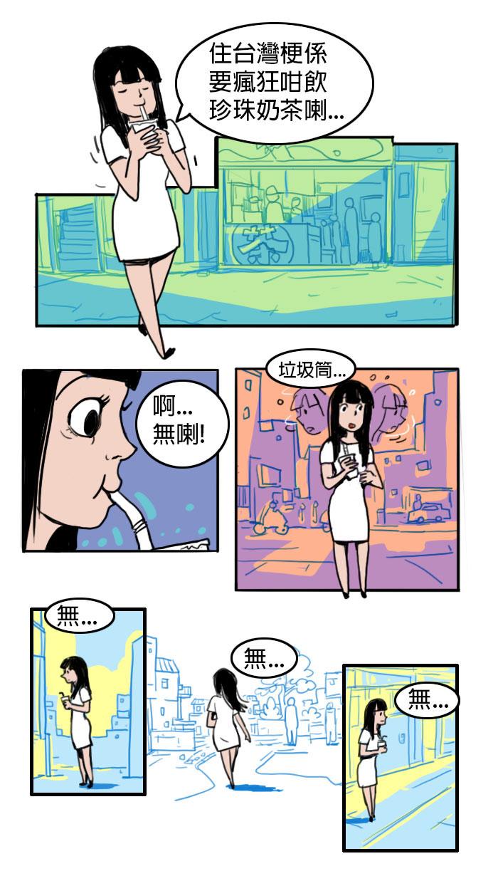 台灣有名的珍珠奶茶