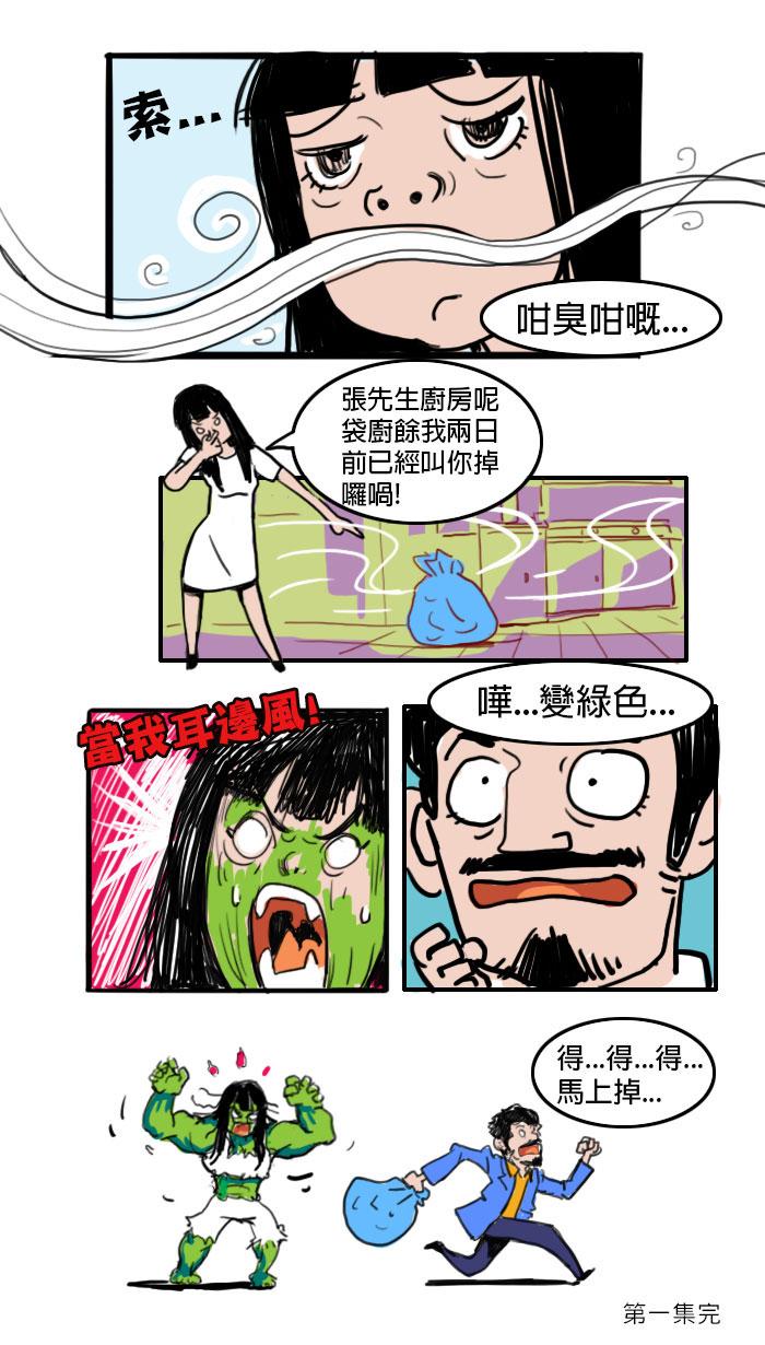 台灣廚餘也要分開處理