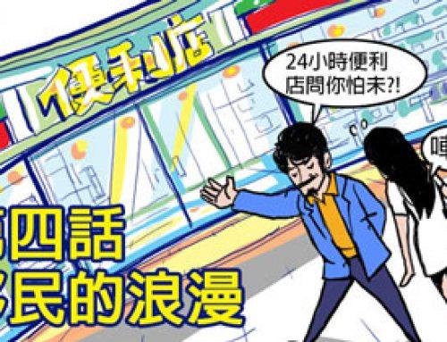 【移民的浪漫】 第四話 : 適應新生活!?