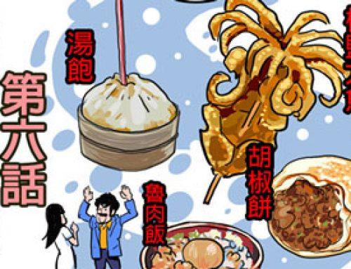 【移民的浪漫】 第六話 : 食得是福