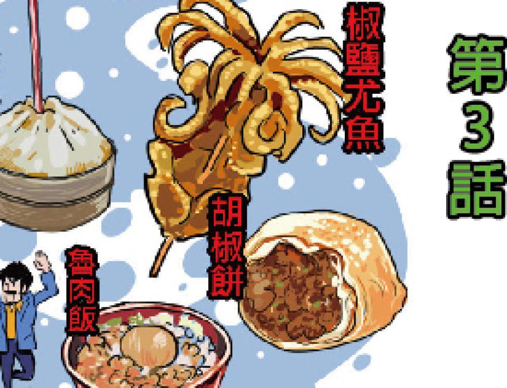 【台灣移民記】第三話:食得是福