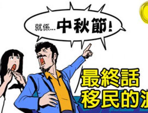 【移民的浪漫】 最終話 : 相逢在台灣
