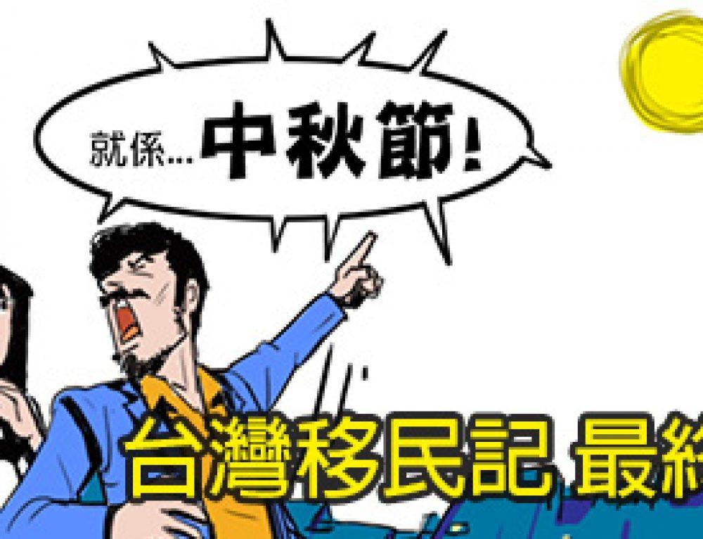 【台灣移民記】最終話:相逢在台灣