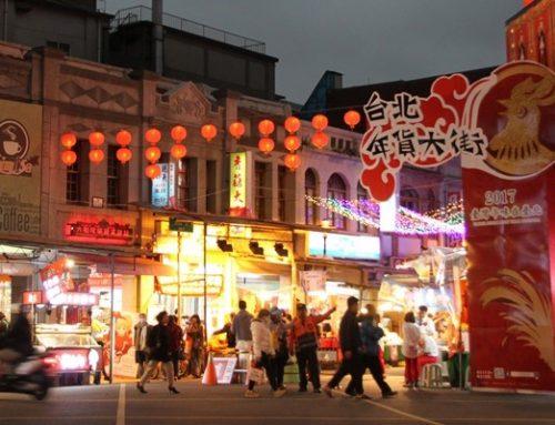 過一個地道的台灣年