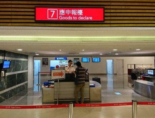 2019年最新台灣入境規定一覽表