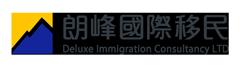 朗峰國際移民─專業的台灣移民團隊 Logo
