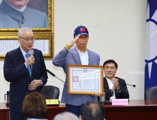 【聯合報】20190417 郭台銘領榮譽狀 正式宣布投入國民黨總統初選