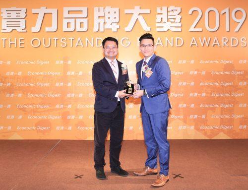 2019年05月10日 – 連續兩年榮獲《經濟一週》『實力移民品牌大獎』