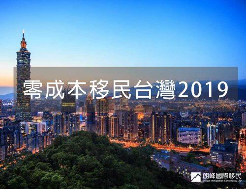 零成本移民台灣方法2019