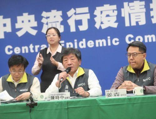 【最新規定】自2020年2月7日起,港澳人士入境台灣入境後需居家檢疫14天。