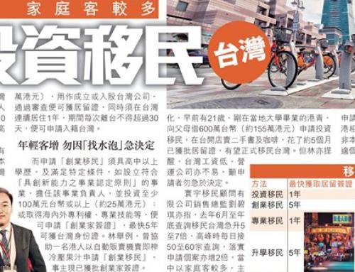 【晴報】晴報獨家專訪分享港人移民台灣的方法及心得分享