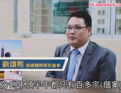 【蘋果日報】專訪朗峰移民劉頌熙分享改制後港人移民台灣的心得分享