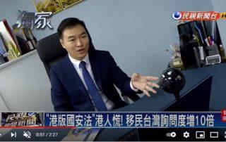 【民視】「港版國安法」港人慌! 移民台灣詢問度增10倍
