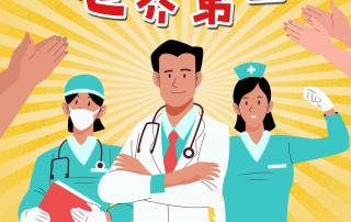 台灣醫療健保指數