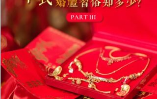 中式婚禮習俗知多少 3