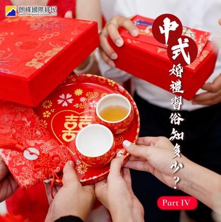 中式婚禮習俗知多少 4