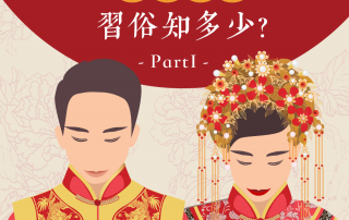 中式婚禮-習俗知多少 Part.1