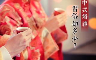中式婚禮-習俗知多少 Part.2