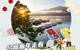 台灣新年中部走春景點大公開