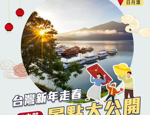 台灣新年走春景點大公開-中部