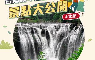 台灣新年北部走春景點大公開