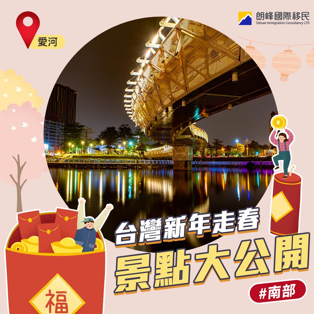 台灣新年南部走春景點大公開