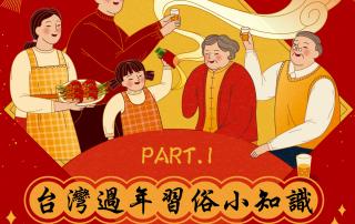 台灣過年習俗小知識1