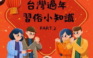 台灣過年習俗小知識2
