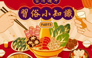 台灣過年習俗小知識3