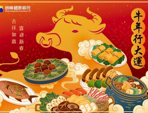 🐮2021朗峰國際 祝大家牛年行大運🐮