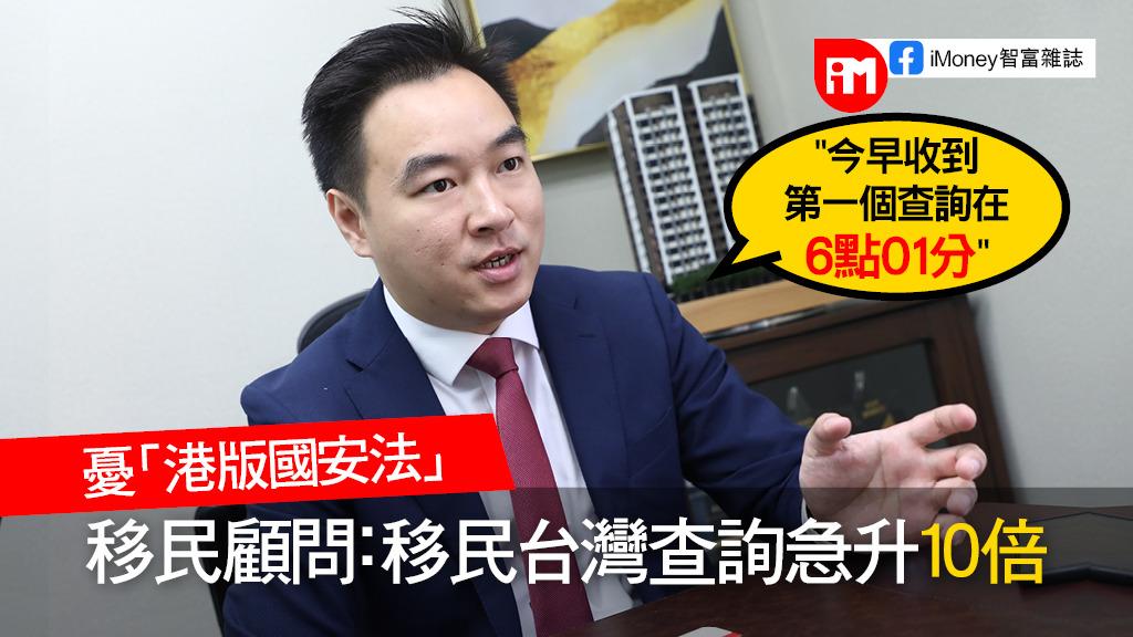 【iMoney智富】憂「國安法」 移民顧問:移民台灣查詢起碼急升10倍