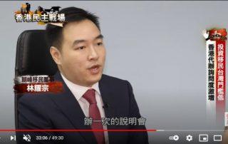 【壹電視】 憂下一代教育 港人移民台灣人數創新高