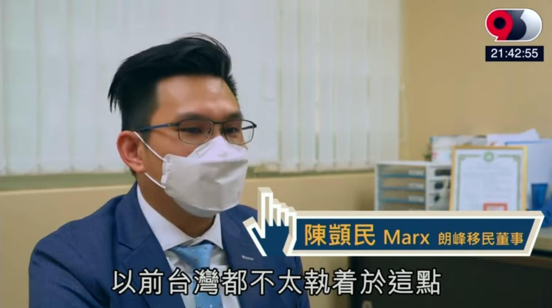 【蘋果日報】移民政策收緊 跨部門審核 百萬大陸出生港人難遷台