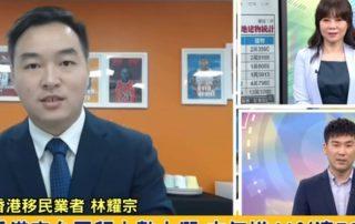 【TVBS】朗峰國際移民林耀宗Roy在政經節目中呼籲蔡英文應該繼續保持港台友好。