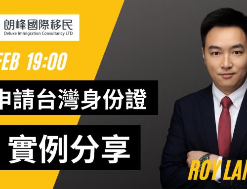 【網上說明會】2021年香港人申請台灣定居及身份證真實實例分享,到底係咪好似市場傳得咁難?