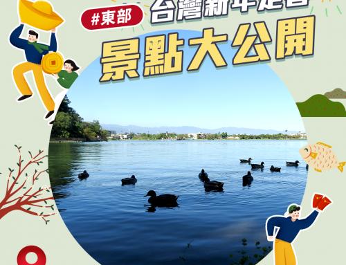 台灣新年走春景點大公開–東部