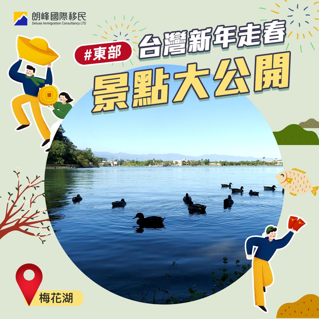 台灣新年東部走春景點