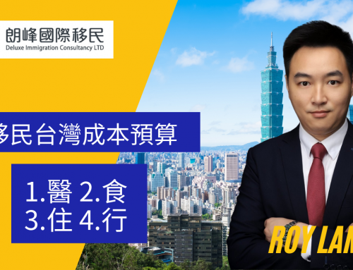 【網上說明會】2021年香港人移民去台灣生活上醫食住行真實實例分享,到底去台灣生活要洗幾多錢1個月?