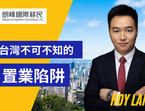 【網上說明會】2021年香港人移民去台灣置業上不可不知的陷阱實例分享。
