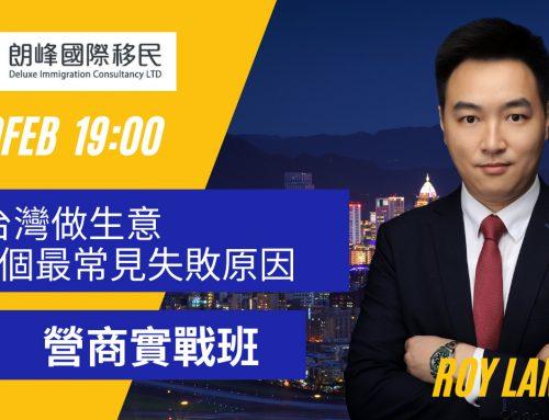 【網上說明會】香港人移民去台灣做生意有邊方面要注意?分享5大香港人在台灣做生意的最常見失敗原因
