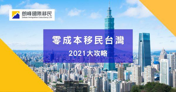 零成本移民台灣方法2021
