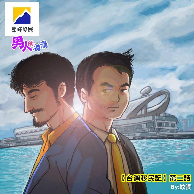 台灣移民記第二話-投資移民